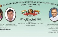 KMCA all set to organize 3rd Tipu Sultan Cup on 18th April