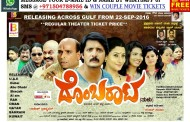 Dombarata Tulu Film All Set To Release Across Gulf from Sep. 22