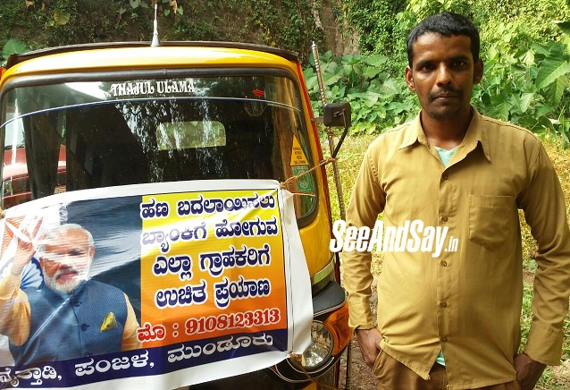 Supporting  Modi's Demonetisation Auto Driver Offers free Ride To Passengers