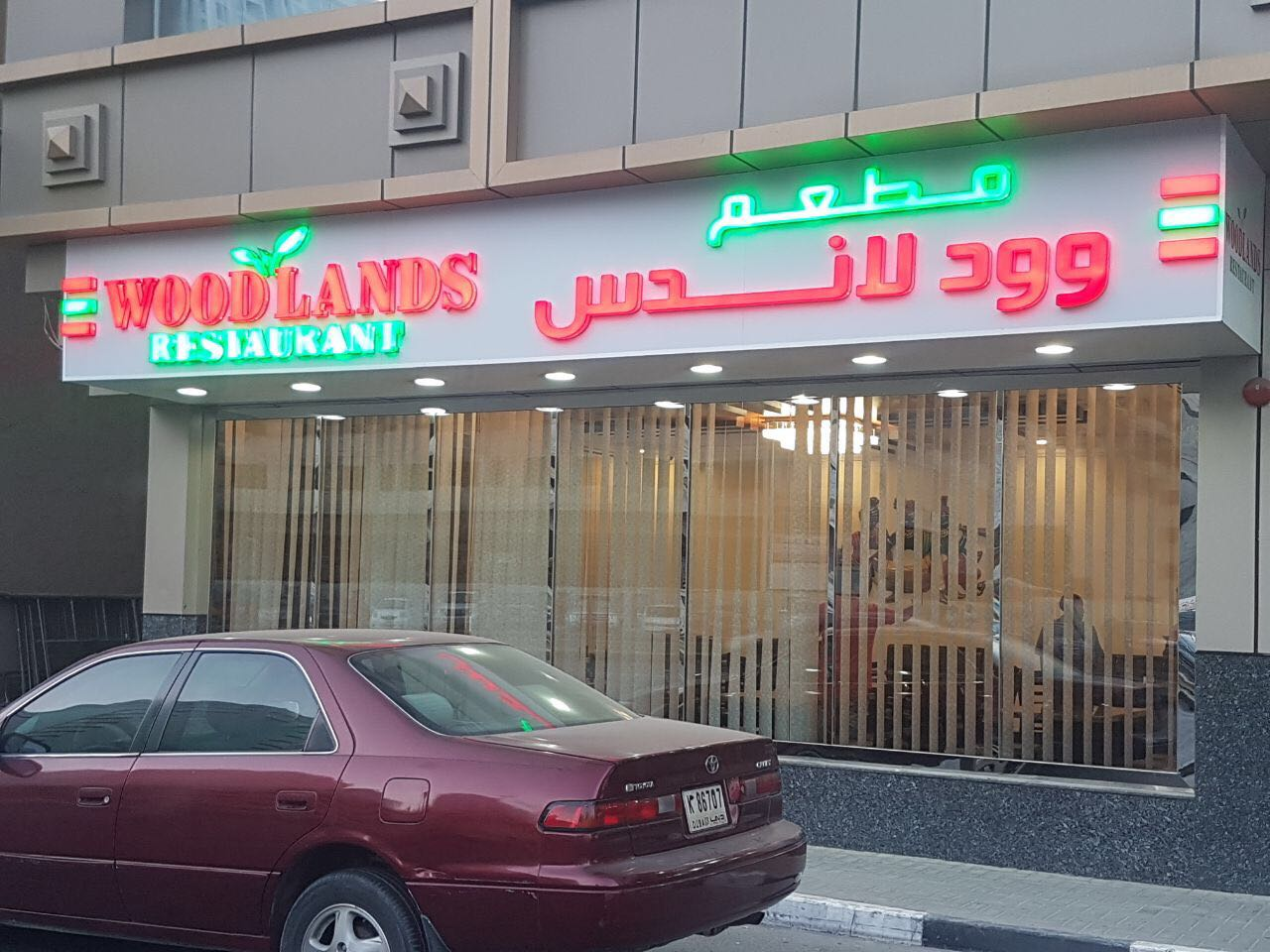 MANGALUR'S WOODLANDS RESTAURANT RE-LAUNCHED IN SHARJAH