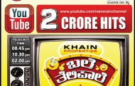 Namma TV's 'Bale Telipaale' records 2.5 crore views on YouTube!